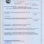 Сертификат соответствия на Термостат TW-2