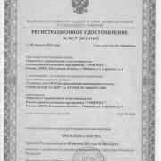 """Регистрационное удостоверение на СВЧ-Установка УОМО-01/150-""""О-ЦНТ"""""""