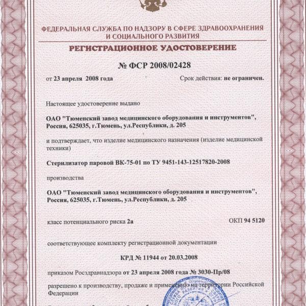 vk-75-01-ru