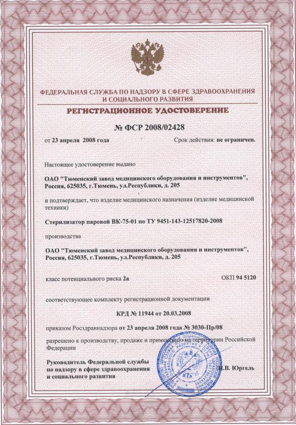 Автоклав ВК-75-01