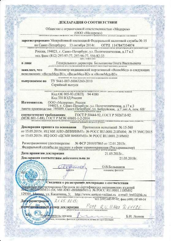 Волюметр медицинский ВолюМед-1