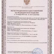 Регистрационное удостоверение на Волюметр ВолюМед-1