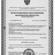 Регистрационное удостоверение WOC-2008 LC-600, LC-1200