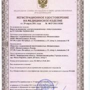 Регистрационное удостоверение на Ванна водолечебная Аква-гальваника