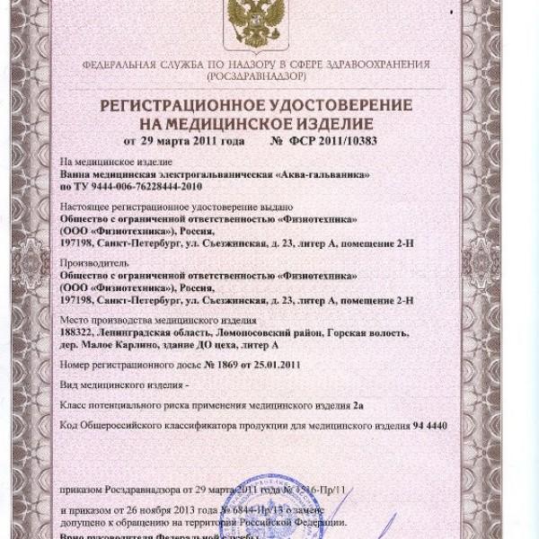 akvagalvanika-ru-1