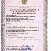 Регистрационное удостоверение на Ванна ПДМ Гольфстрим