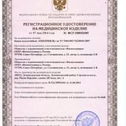 Регистрационное удостоверение на Ванна для подводного душ-массажа Оккервиль