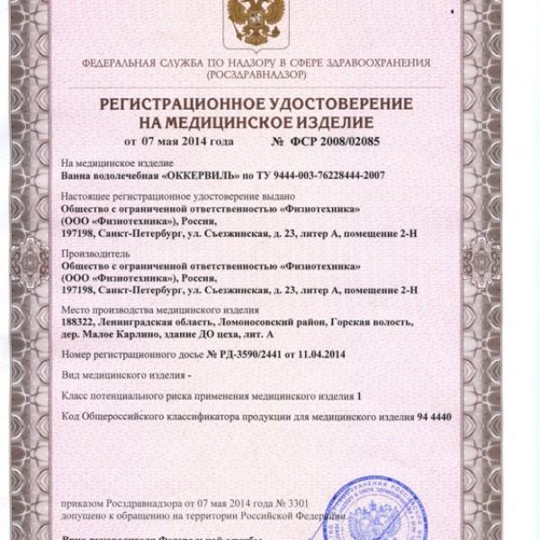 ru-okkervil
