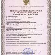 Регистрационное удостоверение на Водолечебная кафедра ВУОКСА